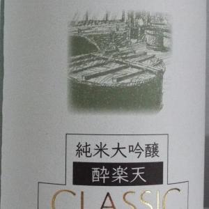 今日の晩酌は、秋田晴  純米大吟醸「酔楽天 CLASSIC」