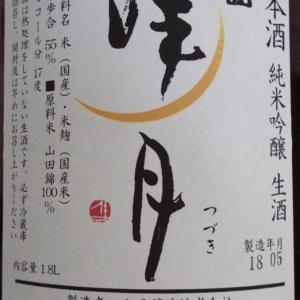 今日の晩酌は、太平山 純米吟醸生「津月(つづき)」