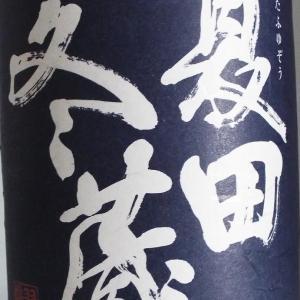今日の晩酌は、天の戸 純米大吟醸「夏田冬蔵」吟の精
