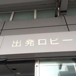 出発。日本よ、さようなら〜