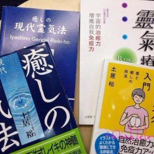 【現代レイキセミナー☆再受講者対象☆大阪】