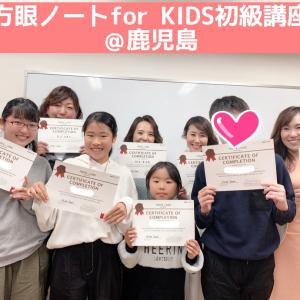 ◎方眼ノートfor KIDS初級講座@鹿児島でした!