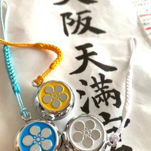 ◎大阪天満宮さんの幸鈴でカラーセラピー
