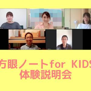 方眼ノートfor KIDS 体験説明会@オンライン