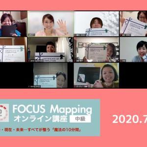 10min FOCUS Mapping オンライン〈中級〉開催しました!