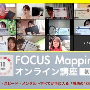 10min FOCUS Mapping〈初級〉インストラクター養成講座