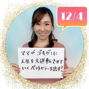 12月4日にお会いしましょう!