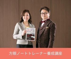 方眼ノートトレーナー養成講座のお知らせページができました!