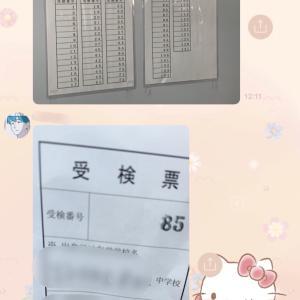 次男(中3)合格発表