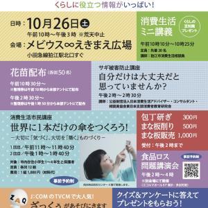 10/26 狛江で0円マーケット くらしフェスタこまえ2019にブース出展します!