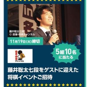 藤井聡太七段をゲストに迎えた将棋イベントにご招待 「いい番組みよう!キャンペーン2019」