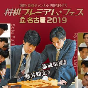 10/28チケット販売開始(ゴールド会員限定)『将棋プレミアムフェスin名古屋2019』