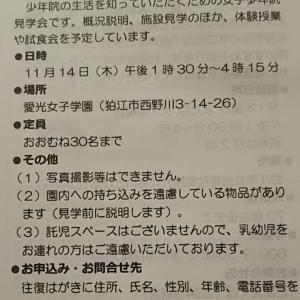 女子少年院見学 11/4愛光女子学園 2019年