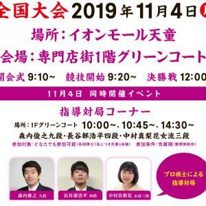 11/4 イオンモール杯争奪2019こども将棋王決定戦全国大会