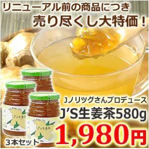 QVCのJ's生姜茶とJ'sライム茶がお好きな方へ 特価です!!
