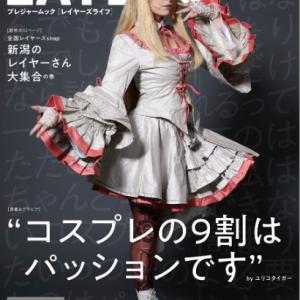 表紙はユリコタイガー!コスプレ専門誌「レイヤーズライフ」巻頭カラーグラビアもユリコちゃんです!