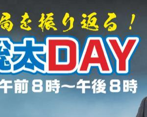 12時間全部 藤井聡太出演番組!!12月8日(日)午前8時~午後8時まで