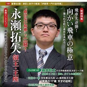 12/3「将棋世界」2020年1月号 藤井聡太七段関連記事が多めです!新春読者プレゼントも!