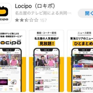 Locipo(ロキポ)で、東海ローカル番組が無料で観れます!「スイッチ!」「チャント!」