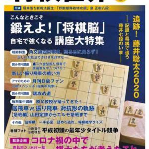 追跡!藤井聡太2020 ―記録と将棋で追う藤井七段のいま―「将棋世界 2020年7月号」
