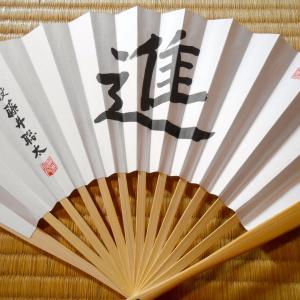将棋会館で藤井七段の扇子を買って、鳩やぐらで豚の甘辛スタミナ焼きを食べました。