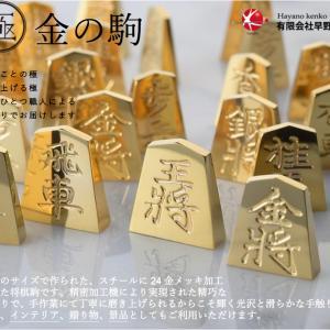 思わず自慢したくなる24金メッキの将棋駒『極み 金の駒』