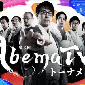 第3回AbemaTVトーナメント 楽曲リスト