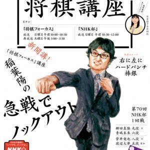 「将棋講座」10月号 長谷部四段 vs 畠山鎮八段 観戦記を楽しみにしてました。