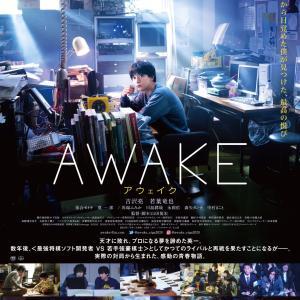 12/25公開 映画「AWAKE」吉沢亮主演 電王戦をモチーフにしたオリジナルストーリー