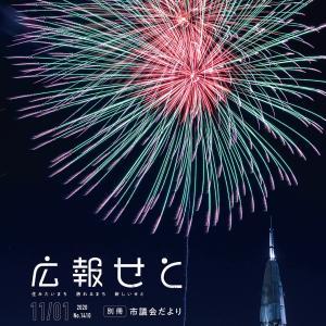 広報せと11月1日号表紙は『藤井二冠お祝い花火』愛知県瀬戸市(動画もあります)