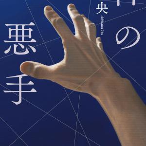 """""""将棋""""ミステリ。芦沢央『神の悪手』短編「弱い者」まるごと立ち読みできます"""