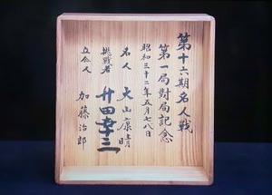 第16期名人戦の将棋盤と駒 名人 大山康晴 挑戦者 升田幸三 鑑定額は!?