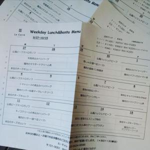 【将棋めし】ルキャレのお弁当ランチメニュー(9/27〜10/15)