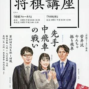 8/16NHKテキスト「将棋講座」2019年9月号(9/22は東急将棋まつりも映るかも)