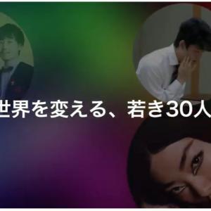 藤井聡太七段も受賞!世界に多大な影響を与える30歳未満の30人