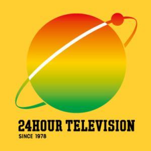 """""""なぜ「24時間TV」を見たいと思うのか?"""" 3年前と今と"""