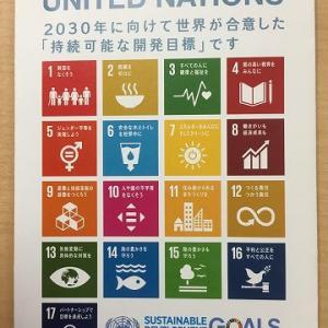 SDGsって知ってますか