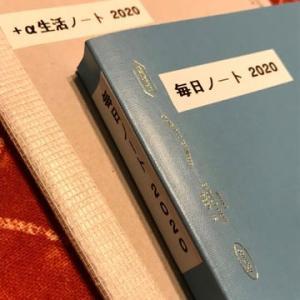 【2020・手帳の下準備(2)】手帳に自分らしい名前をつけよう! & 鎖骨骨折生活13日目