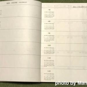 【2020・手帳の下準備(19)】「主婦日記」の「2020 今年の予定 CALENDAR」はこう使う!
