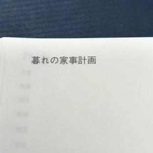 「暮れの家事計画」のページを書くと、「お楽しみ計画」も見えてくる〜〜