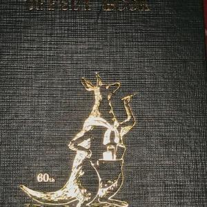 これも「野帳」??〜コクヨ60周年限定野帳OFFSET BOOK(コクヨ)〜