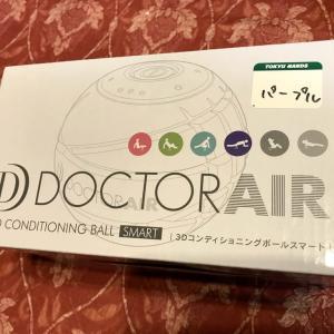 体のメンテナンス、リハビリにも!〜3D CONDITIONING BALL SMART(DOCTOR AIR)〜