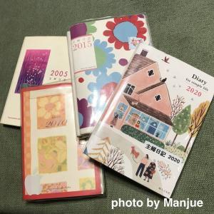 記憶と「主婦日記」で振り返る、5年前、10年前、15年前、そして25年前の今頃!