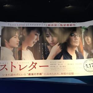 『ラストレター』〜ひとり映画のお楽しみ(その1)〜