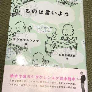 近頃の癒しの一冊〜『ものは言いよう』 ヨシタケシンスケ(白泉社)〜