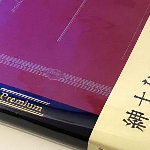 2冊目の「紳士なノート」〜Premium C.D.NOTEBOOK A4方眼 (アピカ)〜 & 春の嵐と桜・・・