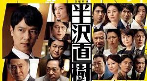 日頃、テレビドラマはあまりしっかり見ないが、これは??〜『半沢直樹・2020(TBS)』〜 & 今の国際郵便事情