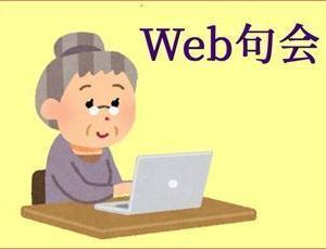 日本伝統俳句協会のWeb投句箱に投句しました。正岡子規の俳句。