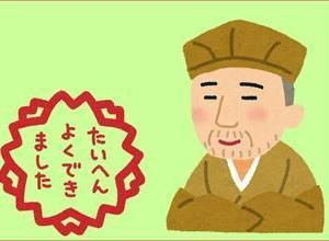 日本伝統俳句協会のWeb投句箱の結果が出ました。「九月」の俳句。