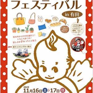 『手作り&こだわり雑貨フェスティバルin有田』出店のご案内です